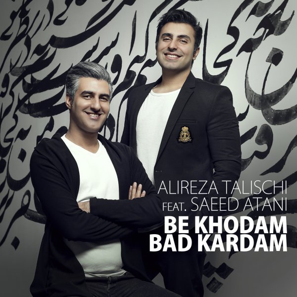 Alireza Talischi - Be Khodam Bad Kardam (Ft Saeed Atani) Song | علیرضا طلیسچی به خودم بد کردم سعید آتانی'