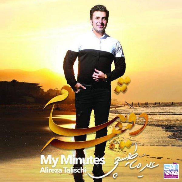 Alireza Talischi - Kasi Ke Dige Raft Song | علیرضا طلیسچی کسی که دیگه رفت'