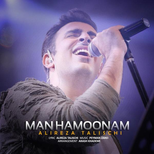 Alireza Talischi - Man Hamoonam Song | علیرضا طلیسچی من همونم'