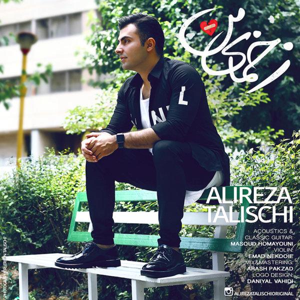 Alireza Talischi - Zakhmaye Man Song | علیرضا طلیسچی زخمای من'