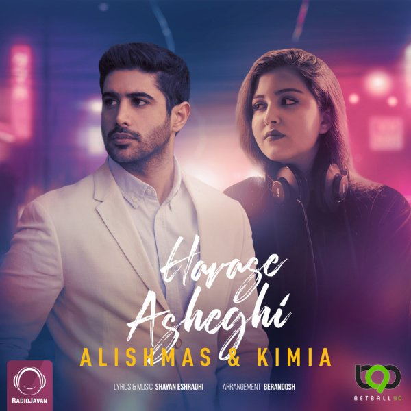 Alishmas & Kimia - Havase Asheghi Song | علیشمس و کیمیا هوس عاشقی'