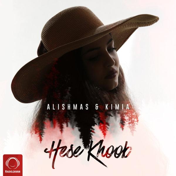 Alishmas & Kimia - Hese Khoob Song | علیشمس و کیمیا حس خوب'