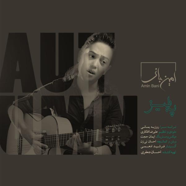 Amin Bani - Paeez Song | امین بانی پاییز'