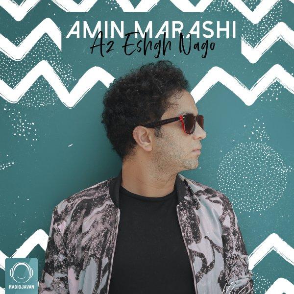 Amin Marashi - Az Eshgh Nago Song | امین مرعشی از عشق نگو'