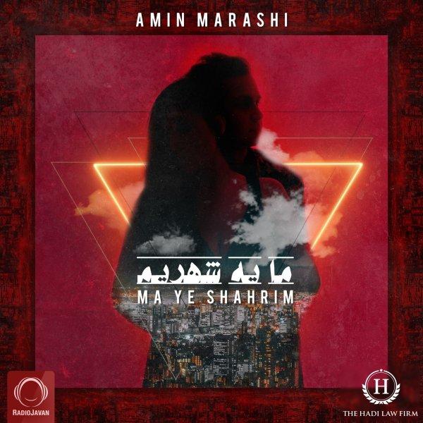 Amin Marashi - Ba Dast Pas Mizany Song   امین مرعشی با دست پس میزنی'