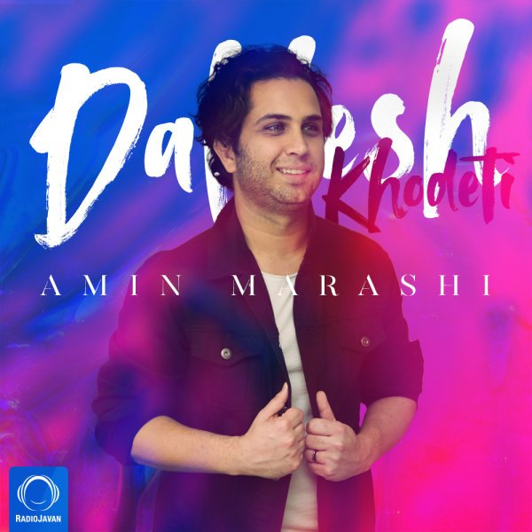 Amin Marashi - Dalilesh Khodeti Song | امین مرعشی دلیلش خودتی'