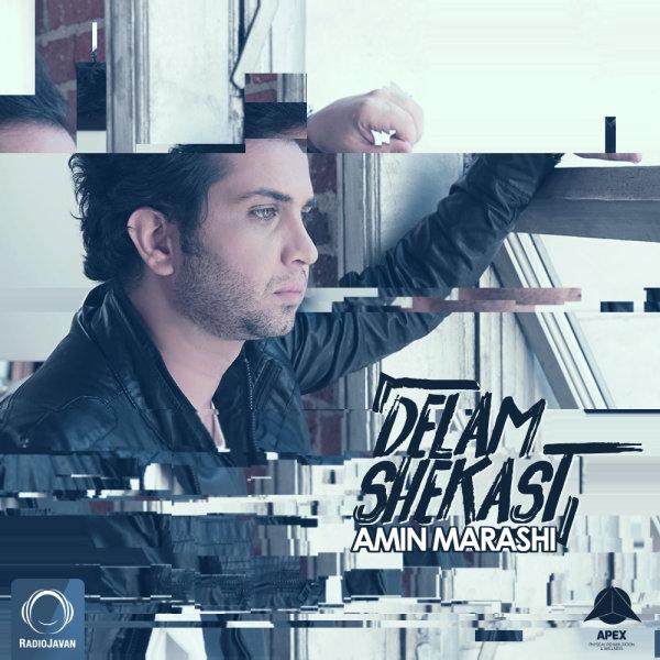 Amin Marashi - Delam Shekast Song | امین مرعشی دلم شکست'