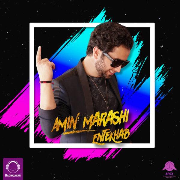 Amin Marashi - Entekhab Song | امین مرعشی انتخاب'