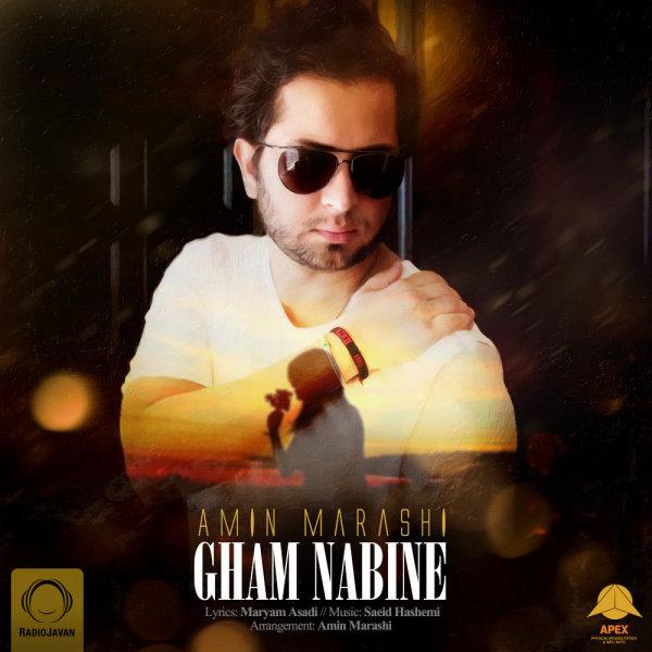 Amin Marashi - Gham Nabine Song | امین مرعشی غم نبینه'