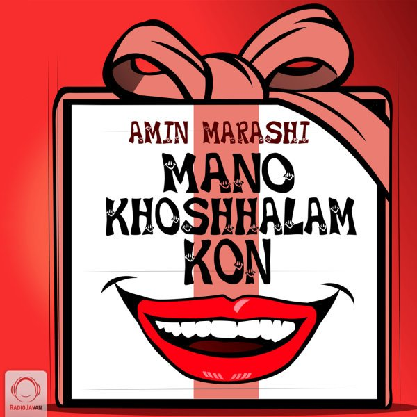 Amin Marashi - Mano Khoshhalam Kon Song   امین مرعشی منو خوشحالم کن'