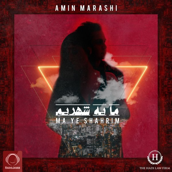 Amin Marashi - Ma Ye Shahrim Song | امین مرعشی من یه شهریم'