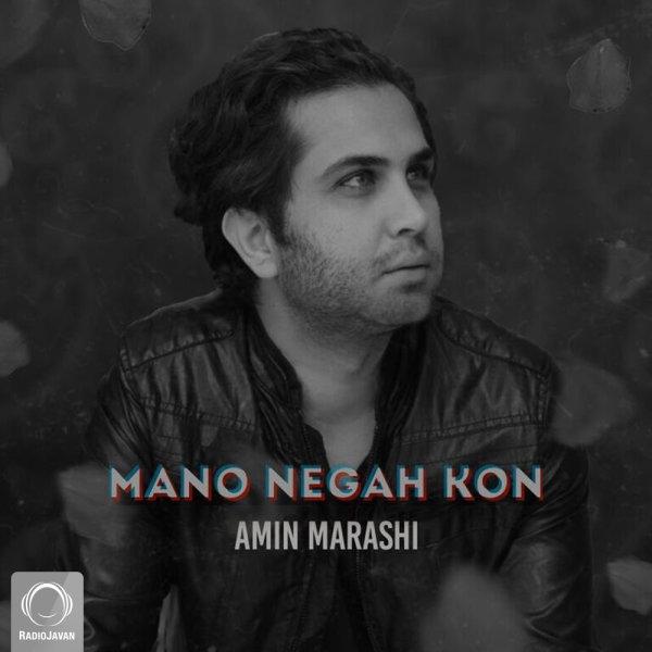 Amin Marashi - Mano Negah Kon Song | امین مرعشی منو نگاه کن'