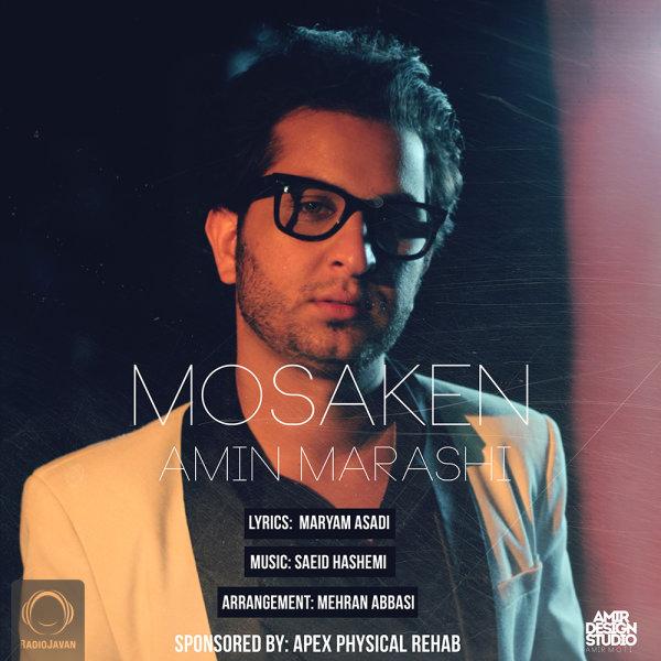 Amin Marashi - Mosaken Song | امین مرعشی مسکن'