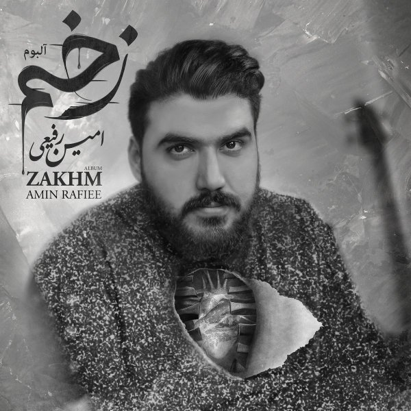 Amin Rafiee - Atre To Song'