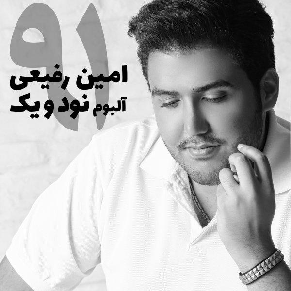 Amin Rafiee - Bebin Chikara Kardi Song'