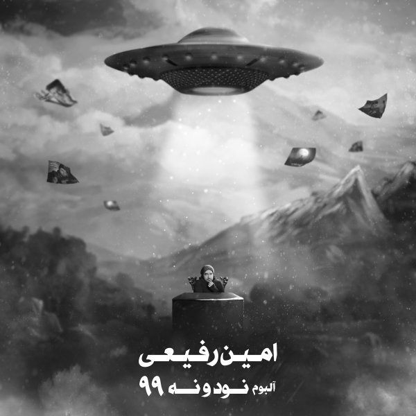 Amin Rafiee - Traffic (99 Remix) Song'