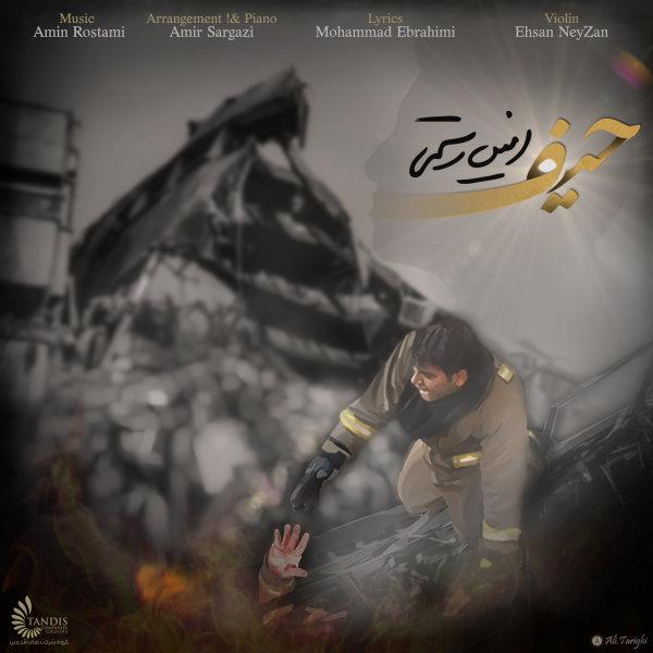 Amin Rostami - Heyf Song   امین رستمی حیف'