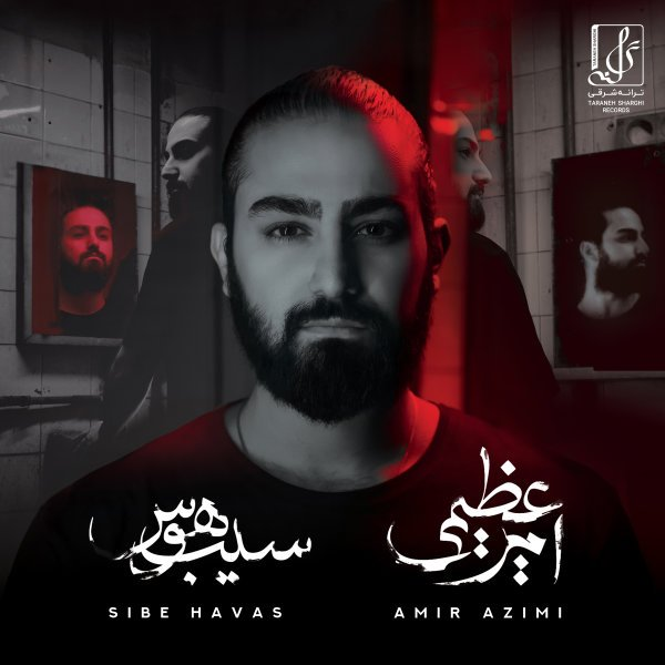 Amir Azimi - Sibe Havas Song | امیر عظیمی سیب هوس'