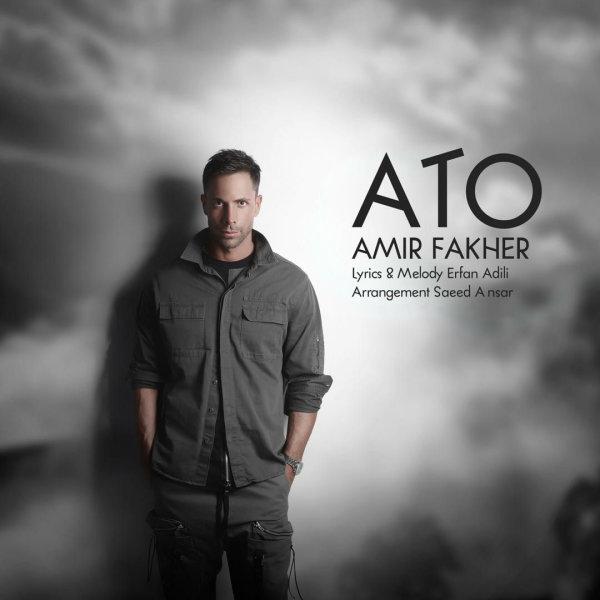 Amir Fakher - Ato Song | امیر فاخر آتو'