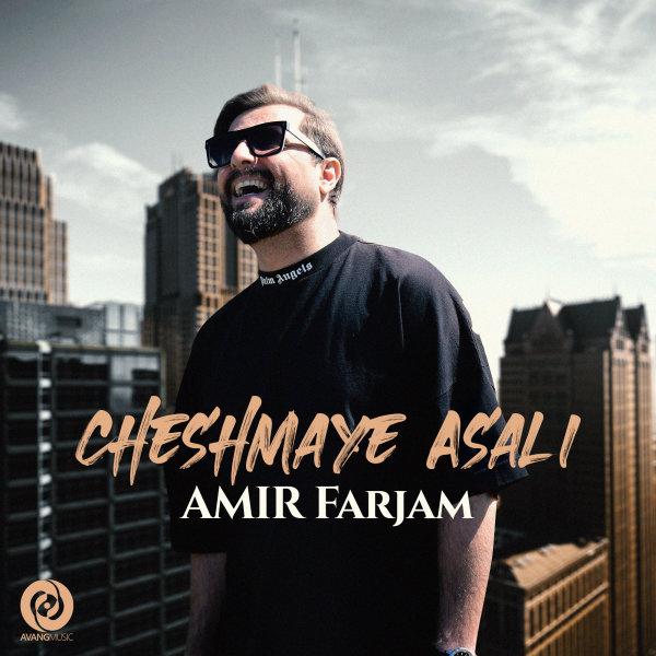 Amir Farjam - Cheshmaye Asali Song | امیر فرجام چشمای عسلی'