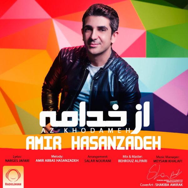 Amirabbas Hasanzadeh - Az Khodame Song'