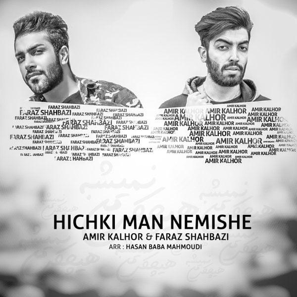 Amir Kalhor & Faraz Shahbazi - Hichki Man Nemishe Song'