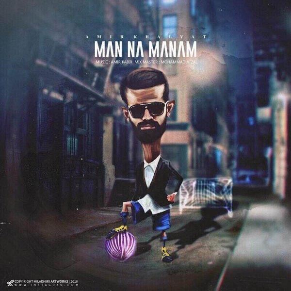 Amir Khalvat - Man Na Manam Song   امیر خلوت من نه منم'