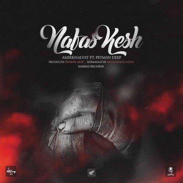 Amir Khalvat - Nafaskesh (Ft Peyman Deep) Song | امیر خلوت نفس کش'
