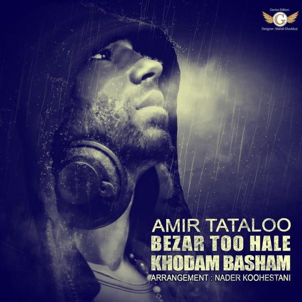 Amir Tataloo - Bezar Too Hale Khodam Basham Song   امیر تتلو بذار تو حالِ خودم باشم'