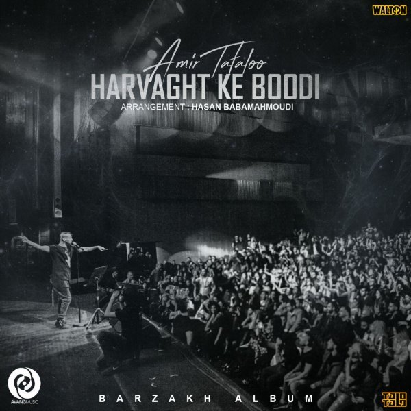 Amir Tataloo - Harvaght Ke Boodi Song | امیر تتلو هر وقت که بودی'