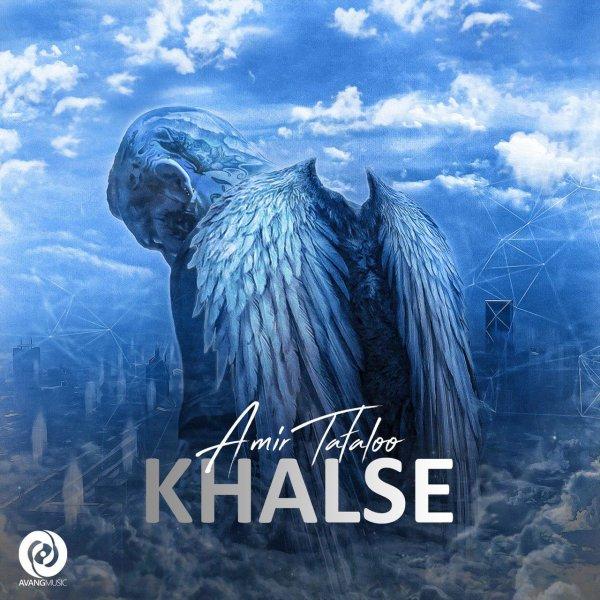 Amir Tataloo - Khalse Song   امیر تتلو خلسه'