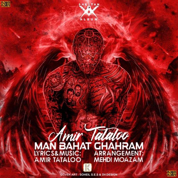 Amir Tataloo - Man Bahat Ghahram Song | امیر تتلو من باهات قهرم'