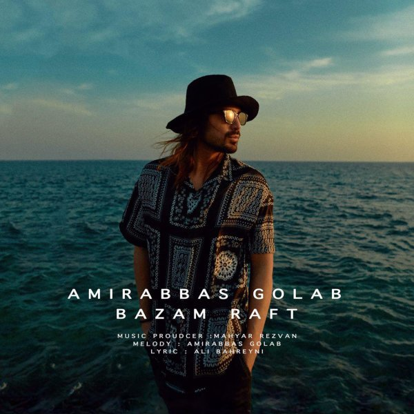 Amirabbas Golab - Bazam Raft Song | امیرعباس گلاب بازم رفت'