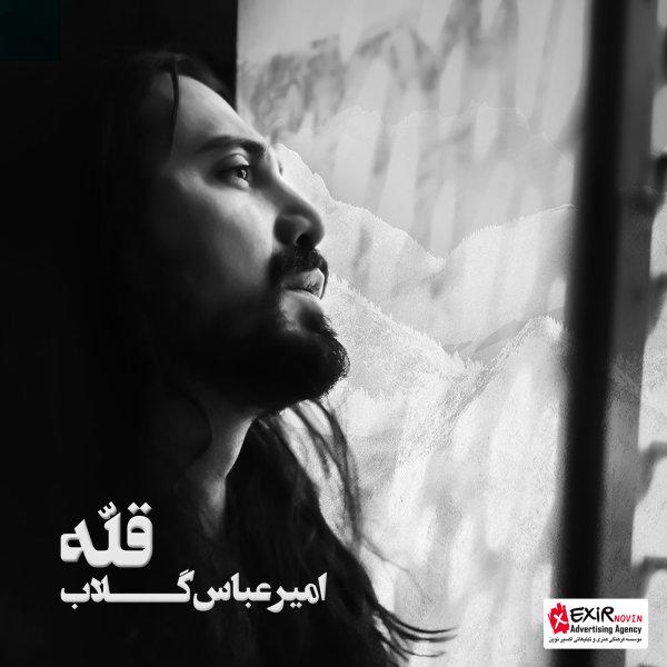 Amirabbas Golab - Davaa Song | امیر عباس گلاب دعوا'