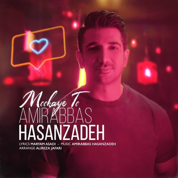 Amirabbas Hasanzadeh - Moohaye To Song | امیر عباس حسن زاده موهای تو'