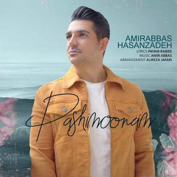 Amirabbas Hasanzadeh - Pashimoonam Song   امیر عباس حسن زاده پشیمونم'