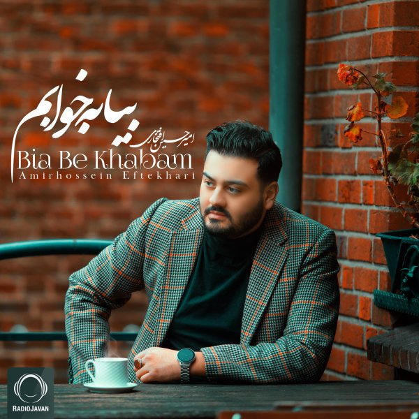 Amirhossein Eftekhari - Bia Be Khabam Song | امیرحسین افتخاری بیا به خوابم'