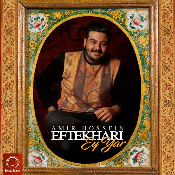 Amirhossein Eftekhari - Ey Yar Song | امیرحسین افتخاری ای یار'