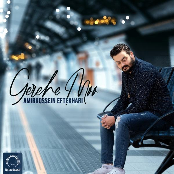 Amirhossein Eftekhari - Gerehe Moo Song | امیرحسین افتخاری گره مو'