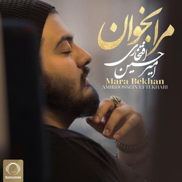 Amirhossein Eftekhari - Mara Bekhan Song   امیرحسین افتخاری مرا بخوان'