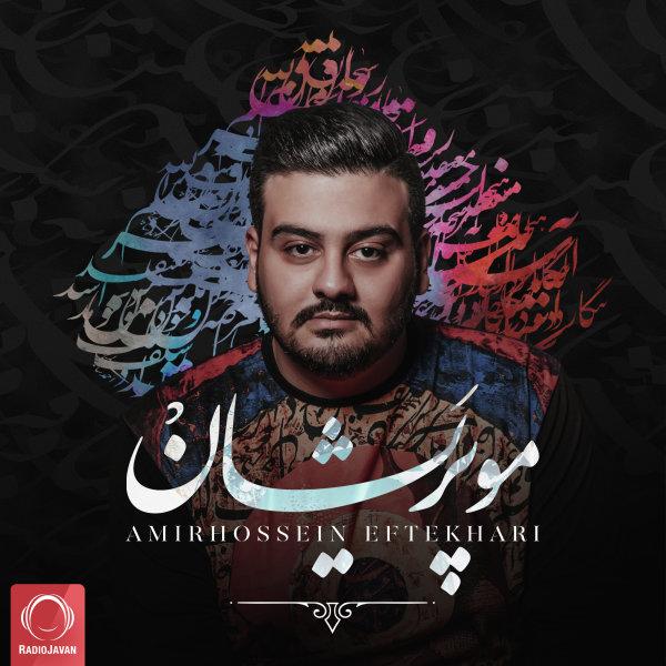 Amirhossein Eftekhari - Moo Parishan Song | امیرحسین افتخاری مو پریشان'