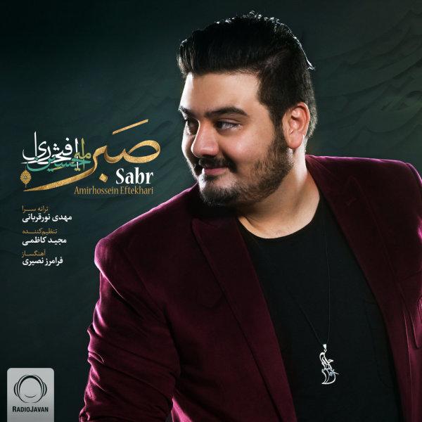Amirhossein Eftekhari - Sabr Song   امیرحسین افتخاری صبر'