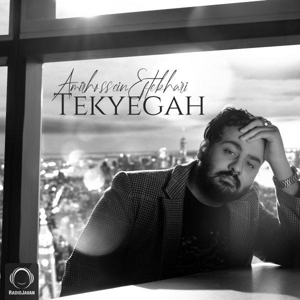 Amirhossein Eftekhari - Tekyegah Song | امیرحسین افتخاری تکیه گاه'