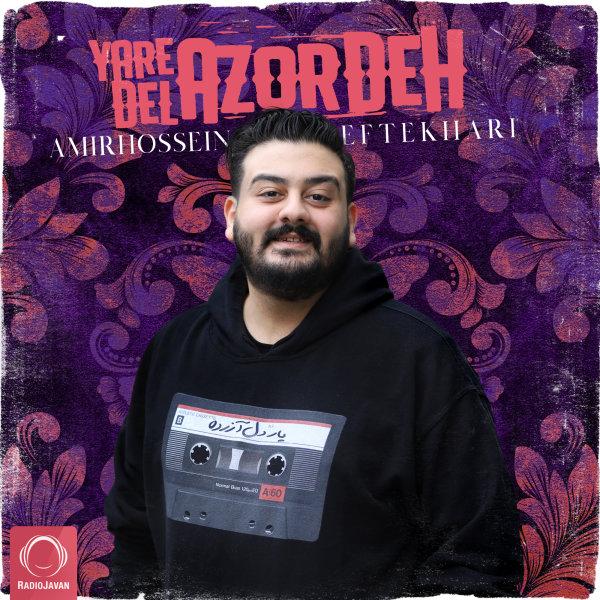 Amirhossein Eftekhari - Yare Del Azordeh Song | امیرحسین افتخاری یار دل آزرده'