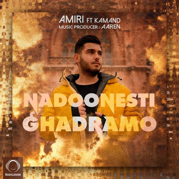 Amiri - Nadoonesti Ghadramo (Ft Kamand) Song | امیری ندونستی قدرمو کمند'