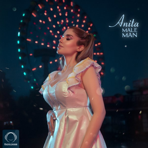 Anita - Male Man Song | آنیتا مال من'