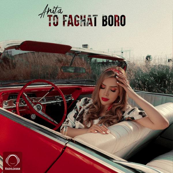 Anita - To Faghat Boro Song | آنیتا تو فقط برو'