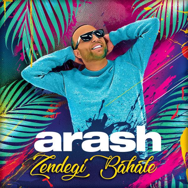 Arash - Zendegi Bahale Song | آرش زندگی باحاله'