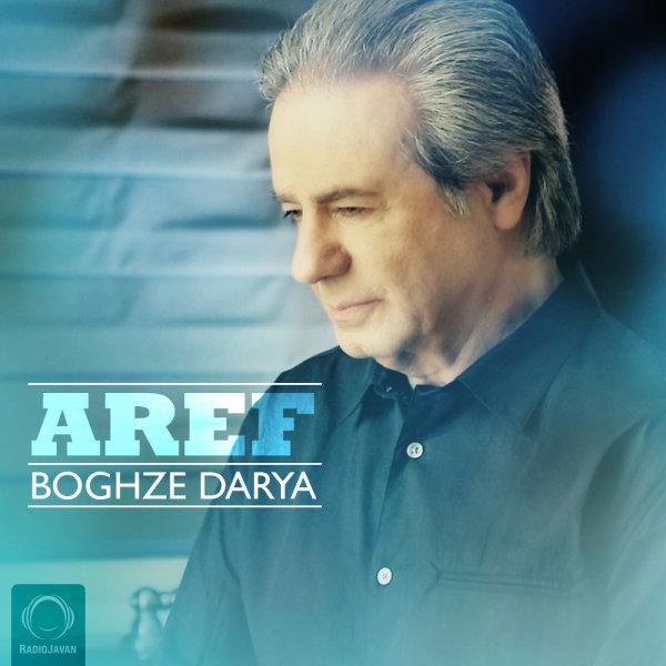 Aref - Boghze Darya Song   عارف بغض دریا'