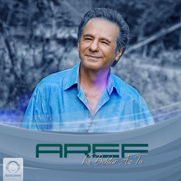 Aref - Ki Behtar Az To Song   عارف کی بهتر از تو'